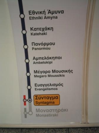 Athens underground:
